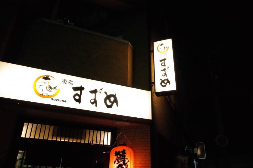 大曽根駅近くの焼き鳥屋「すずめ」