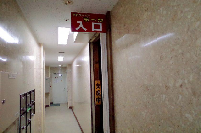 尾張ラーメン第一旭錦店の入り口