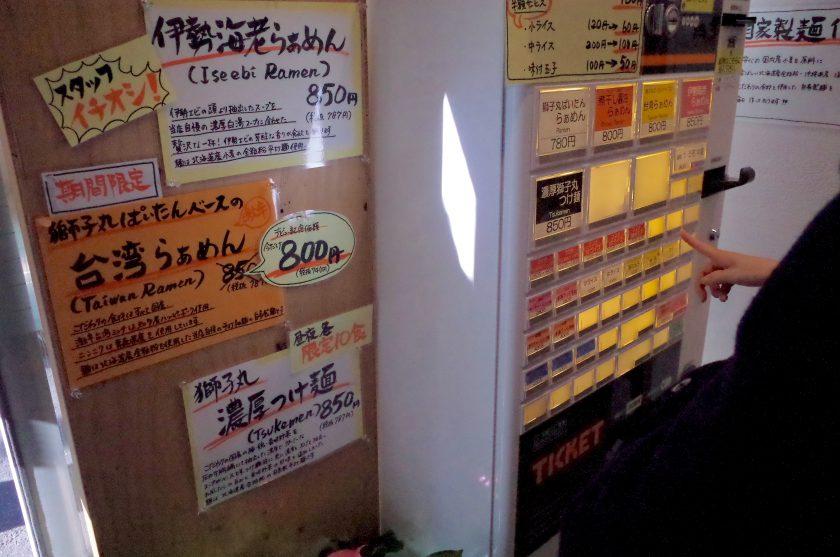 麺家獅子丸の食券機