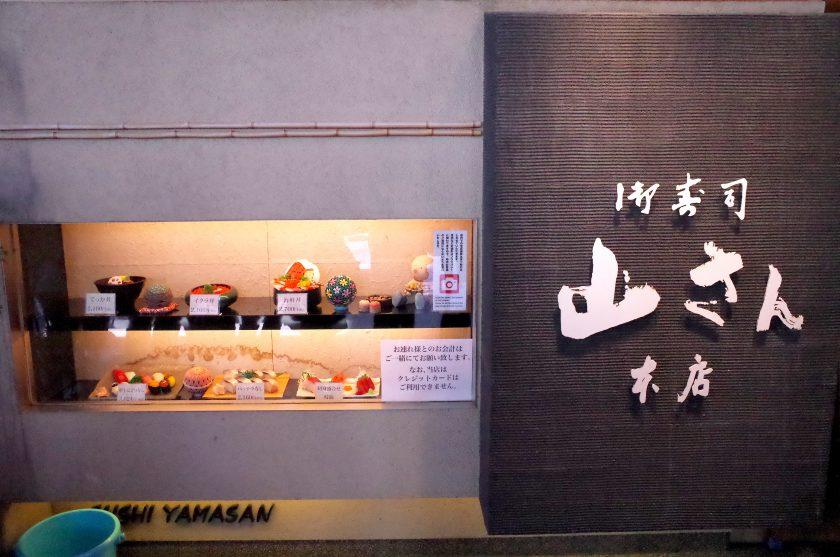 山さん寿司店前