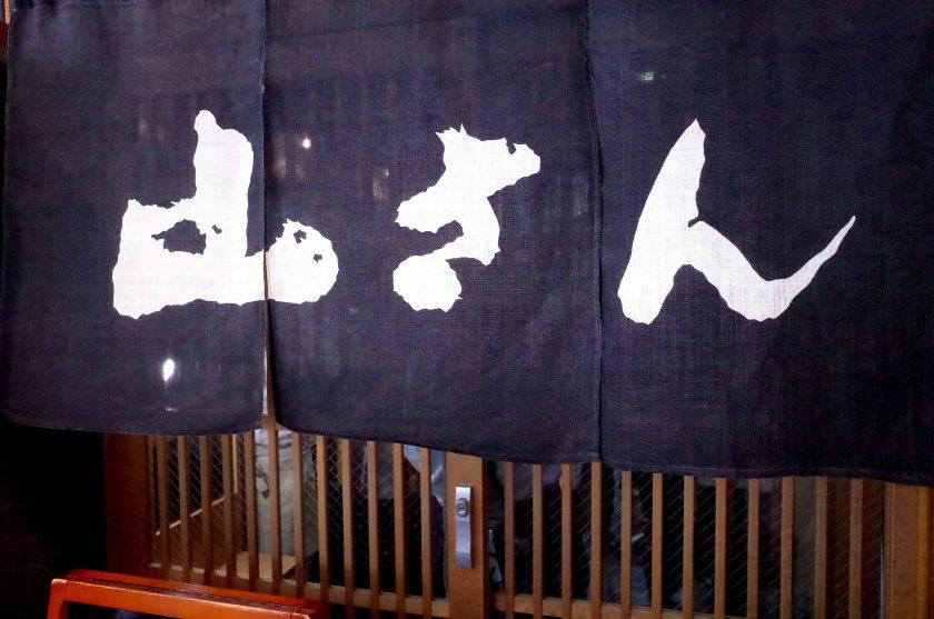 山さん寿司の暖簾