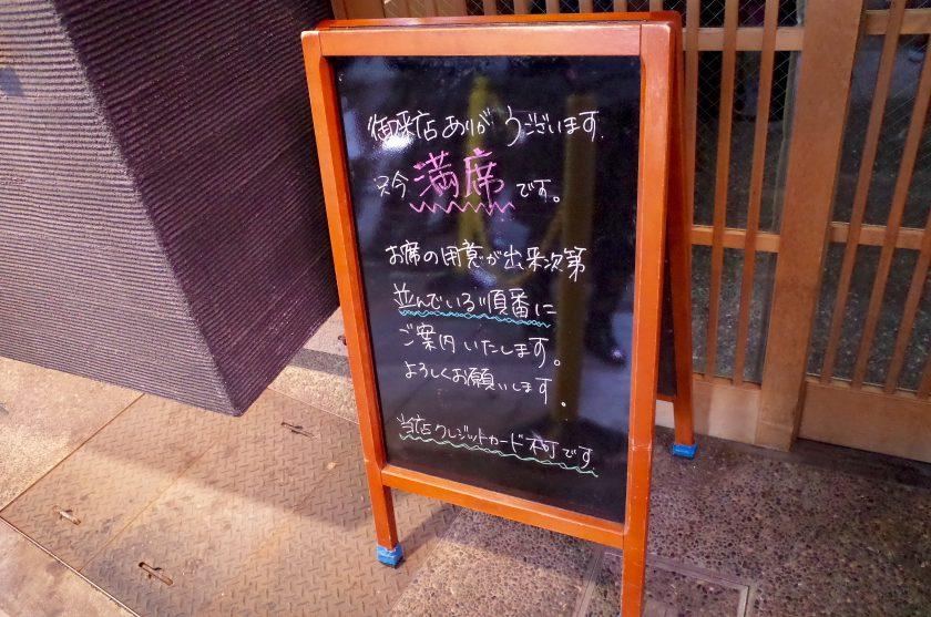 山さん寿司の注意書き