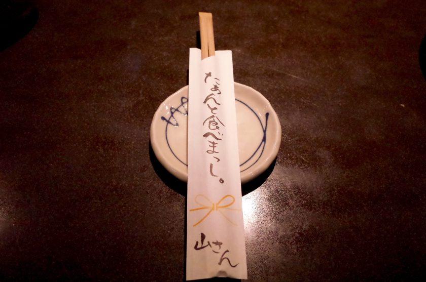 山さん寿司のおはし