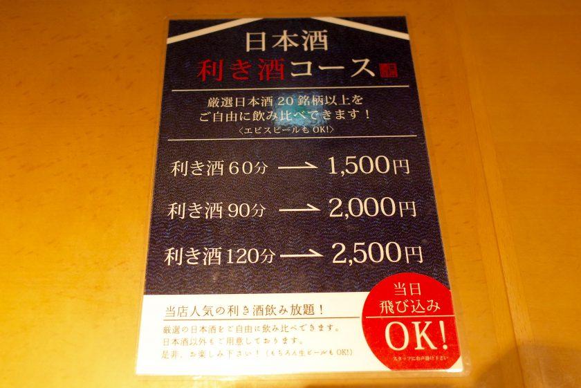 十八代 光蔵の日本酒利き酒コース