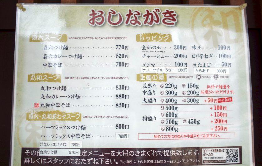 つけ麺丸和のメニュー