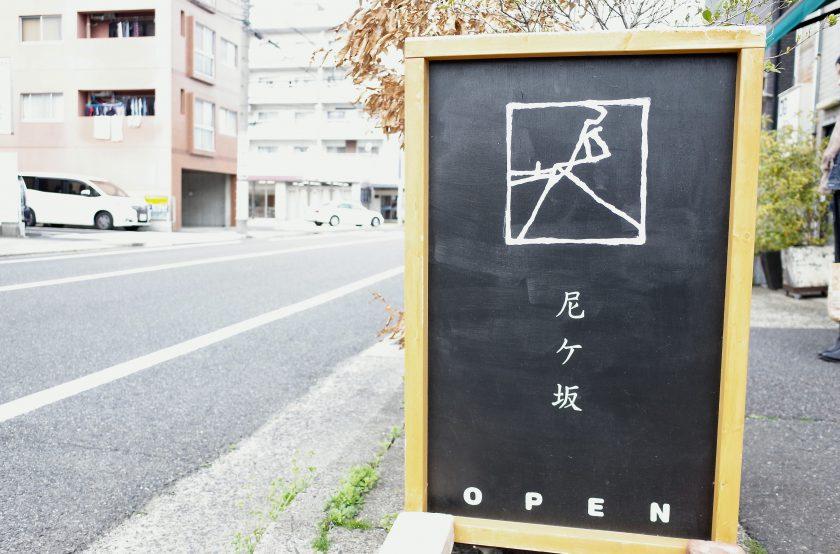 尼ケ坂カフェの看板