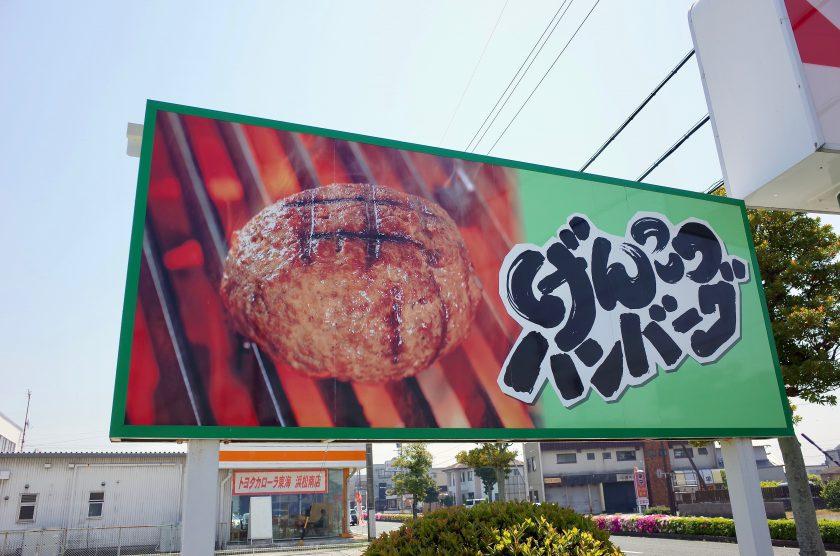炭焼きレストランさわやかのげんこつハンバーグの看板