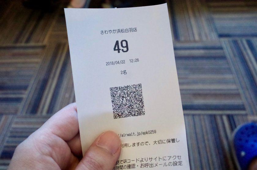 炭焼きレストランさわやかの待ち時間チケット