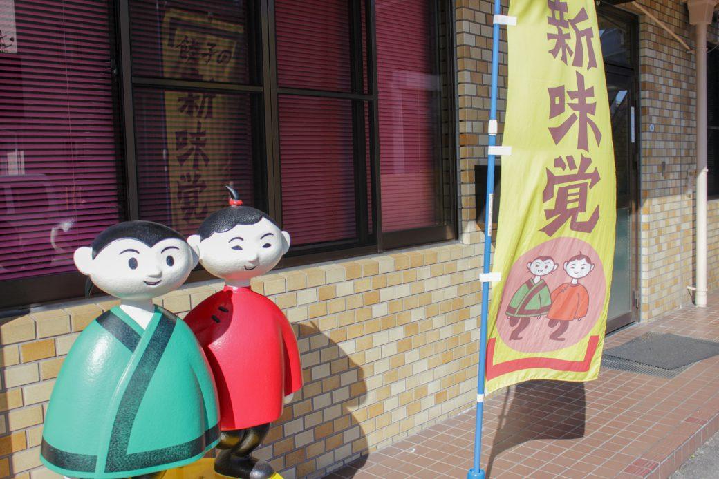 新味覚のマスコットキャラクター人形と垂れ幕