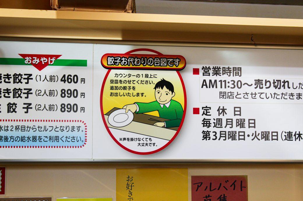 新味覚のメニュー横に書いてある餃子の注文の仕方