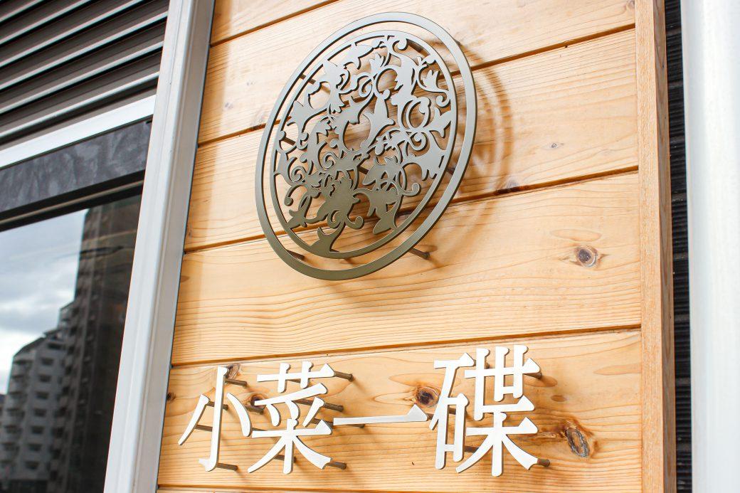 小菜一碟(シャオツァイイーデェ)のロゴと店名